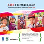 6 игр с велосипедами для детей