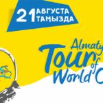 Третья велогонка «Tour Of World Class» пройдет в Алматы