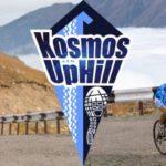 Традиционные соревнования KosmosUphill пройдут 10 сентября