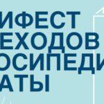 Манифест пешеходов и велосипедистов